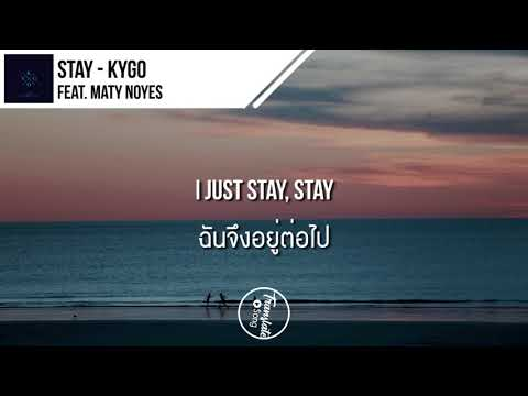 แปลเพลง Stay - Kygo Ft. Maty Noyes
