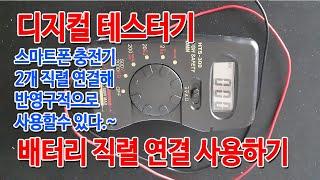 9V 디지털 테스터기 핸드폰충전기 직렬로 연결해 전원공…