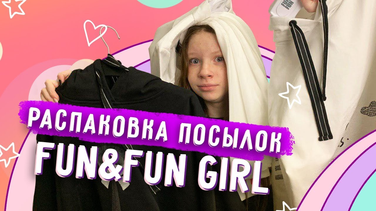 Распаковка посылок Fun&Fun girl: мои покупки и модные | девушка мода 2019