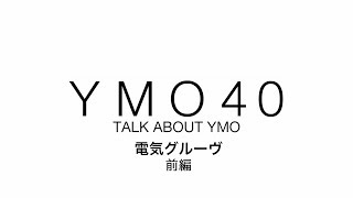 YMO 40 TALK ABOUT YMO 電気グルーヴ Vol.1