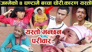 बच्चा चोरी: हस्पिटलबाटै जन्मेको  ४ घण्टामा बच्चा चोरी, कारण यस्तो डरलाग्दो, परिवार यसो भन्छन्