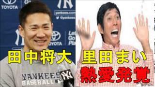 【マー君と里田まい熱愛発覚】「野球選手の運動会がきっかけ」明石家さ...