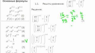 Решение показательных уравнений. Урок 1.
