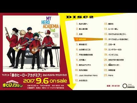 TVアニメ「僕のヒーローアカデミア」 2nd オリジナル・サウンドトラック全曲試聴動画
