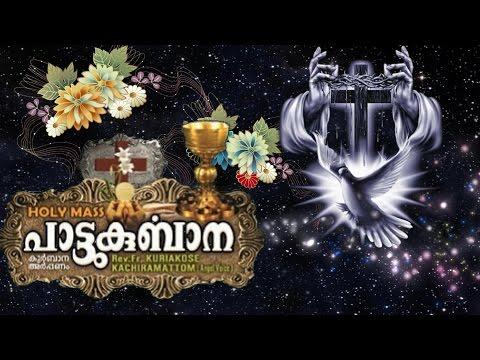 Paatukurbaana Holy mass Malayalam Syro Malabar Kurbaana full