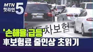 '손해율 급등'..내년 자동차보험료 줄인…