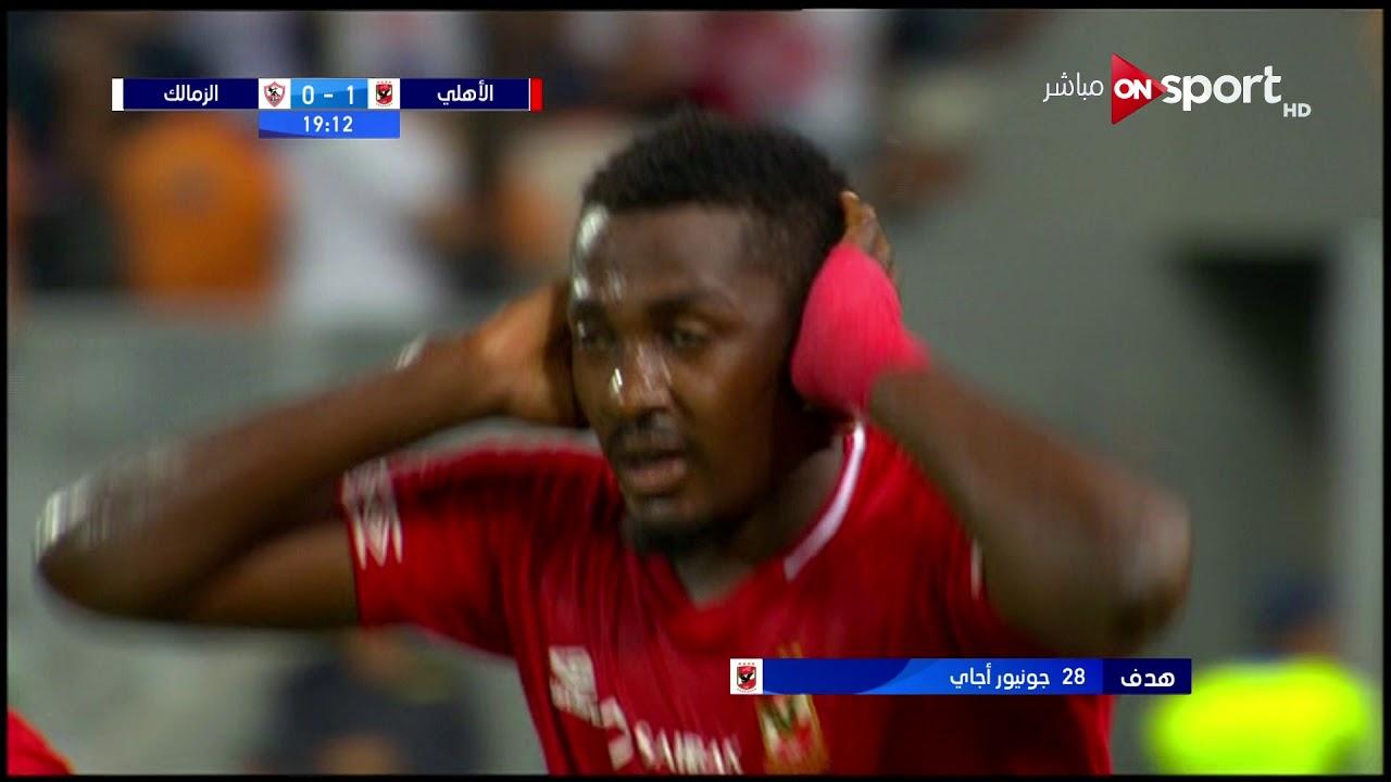 الهدف الأول للنادي الأهلي بقدم جونيور أجاي - مباراة الأهلي والزمالك  في السوبر المصري 2018