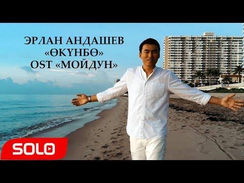 Эрлан Андашев - Окунбо / Жаны клип 2019 / \