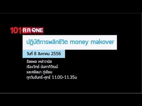 MoneyMakeOver ตอน การเตรียมความพร้อม ให้กับคนวัยทอง (08 สิงหาคม 2556)