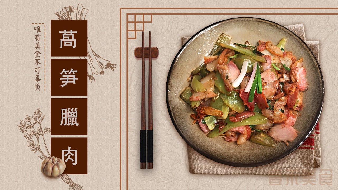 中國傳統美食萵筍臘肉,臘味醇厚熏香撲鼻~ - YouTube