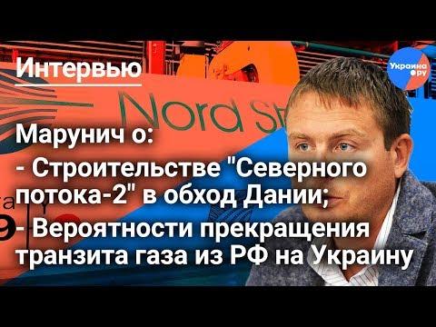 Марунич прокомментировал острое