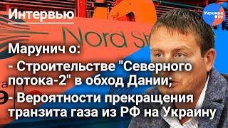 """Марунич прокомментировал острое решение по """"Северному потоку-2"""""""
