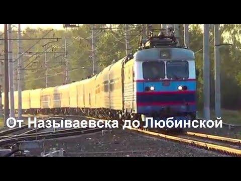 Железная дорога от Называевска до Любинской
