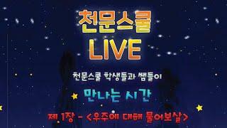 """[21.07.22] 천문스쿨 LIVE  ~~ """"…"""