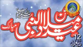new-naat-rabi-ul-awal-naat-2016-2017-new-naat-eid-miladun-nabi-2016-2017-ulfat-noori