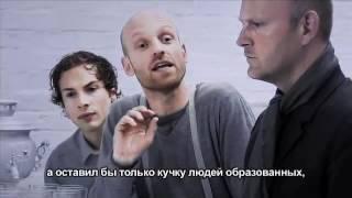 """2013: Трейлер """"У НАШИХ"""" (Ф. Достоевского """"Бесы"""") Эл Эрсбурн"""