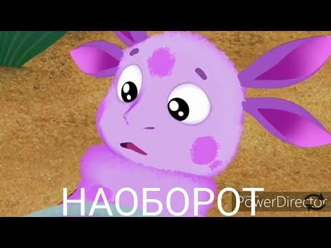 НАОБОРОТ. Лунтик   Доктор Пупсень 🚑 Новая серия   Премьера