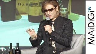 YOSHIKI、ワインは「生活の一部」樹林ゆう子&樹林伸とワイントーク 「Y by Yoshiki」プレミアム新作ワイン発表会2