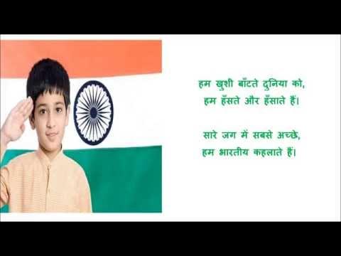Hum Bharatiya Kehlate Hai Hindi Poem For Republic Day | हिन्दी कविता-  हम भारतीय कहलाते हैं