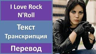 Joan Jett I Love Rock N Roll текст перевод транскрипция