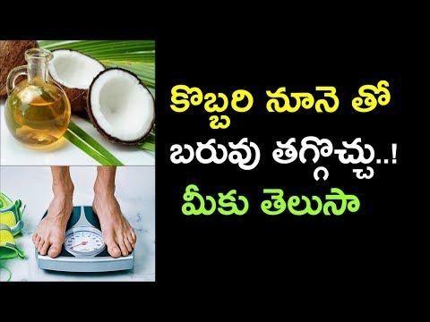 కొబ్బరి నూనె తో బరువు తగ్గొచ్చు మీకు తెలుసా | Coconut oil weight loss tips in telugu | health tips