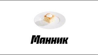 Манник на кефире (рецепт классического пирога)