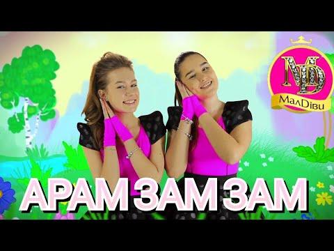 МАЛДІВИ ❤️️ Добра та весела дитяча пісня АРАМ ЗАМ ЗАМ