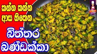 වෙනස්ම රසකට බණ්ඩක්කා මෙහෙම හදන්න Biththara Bandakka   ladies fingers with egg   bandakka curry