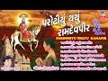 પરઢય થય રમદવપર રમદવપર ન પરભતય Parodhiyu Thayu Ramdevpir