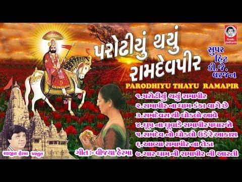 પરોઢીયુ થયું રામદેવપીર || રામદેવપીર ના પ્રભાતિયા  ||  Parodhiyu Thayu Ramdevpir