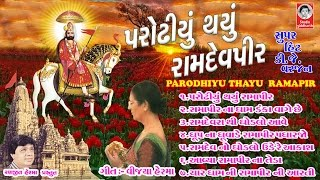 Parodhiyu Thayu Ramdevpir || Ramdevpir Na Prabhatiya