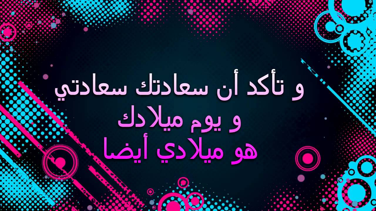 صور عيد ميلاد حبيبي أجمل 4