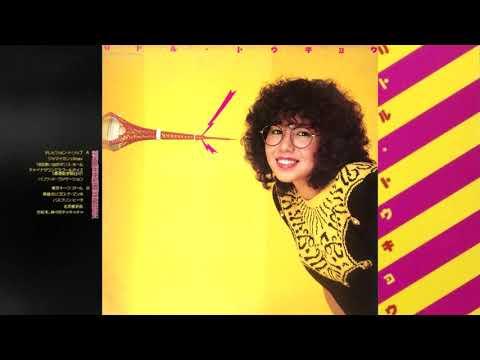 河合夕子/Yuko Kawai - リトル・トウキョウ/Little Tokyo (1981年)