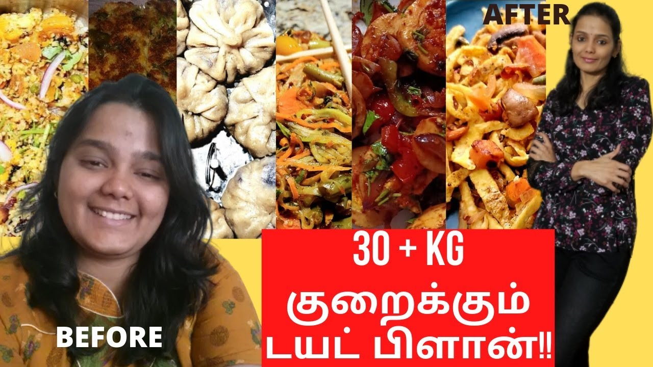 Diet plan chart for weight loss in tamil | Best weight loss diet in tamil | #THAMIZHPENN