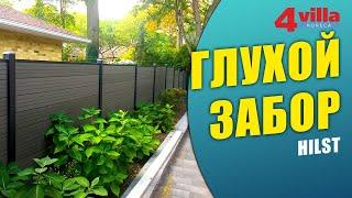 видео Шумозащитные заборы для загородного дома