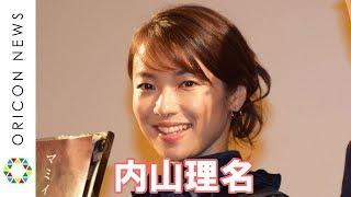 チャンネル登録:https://goo.gl/U4Waal 女優の内山理名が4日、都内で行...