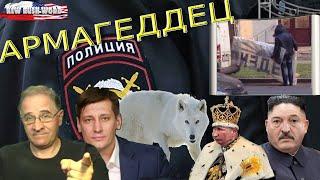Армагеддец   Новости 7-40, 2.6.2021
