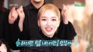 """[ENG] Immortal Songs """"Orbits, don't miss this! LOONA's Playlist"""" (200509)"""