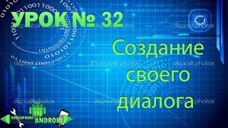 Android обучение. Урок 32. Создание своего диалога | JDroidCoder