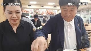 2021.4.11 .오리고기먹방.전국맛평가단 .김재근.…