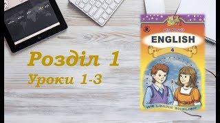 Англійська мова (4 клас) Алла Несвіт / Розділ 1 (Уроки 1-3)