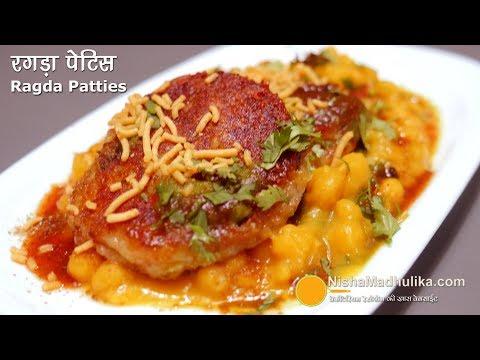 Ragda Patties Recipe | रगड़ा पेटिस - मुम्बई का मशहूर स्ट्रीट फूड  | Ragda Pattice Recipe
