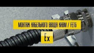 Монтаж кабельного ввода КНВМFETG