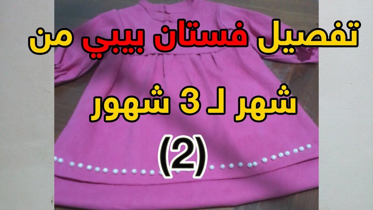 661872835 تفصيل فستان بيبي عمر شهر لـ 3 شهور ( الجزء الثاني ) - YouTube