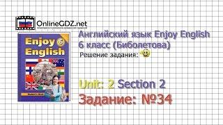 """Unit 2 Section 2 Задание №34 - Английский язык """"Enjoy English"""" 6 класс (Биболетова)"""