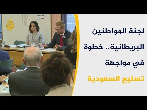 لجان بريطانية للمواطنين تطالب الحكومة بوقف الصادرات العسكرية للسعودية  - 15:54-2019 / 5 / 23