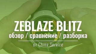 Обзор Zebleze Blitz, плюсы/минусы Android 5 в часах и сравнение с LG Watch urbane    China-Review