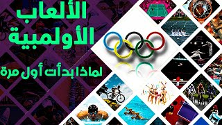 كيف بدأت الألعاب الأولمبية وكيف تطورت عبر التاريخ؟