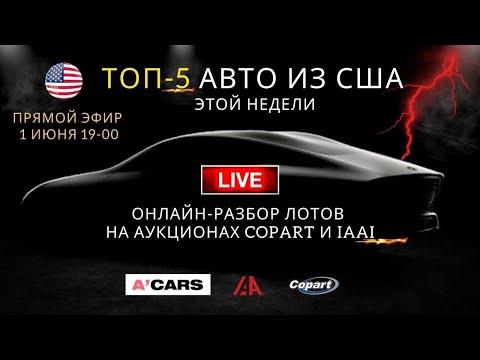 ТОП-5 авто из США этой недели. Подбор автомобилей для покупки. Обзор лотов аукционов Copart и IAAI