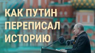 Оговорка по Путину и транзит для Лукашенко   ВЕЧЕР   10.05.21